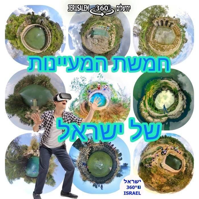 חמשת המעיינות של ישראל