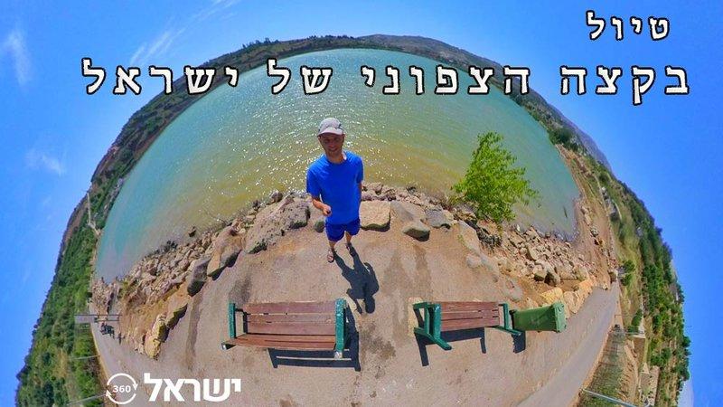 טיול בצפון רמת הגולן